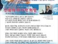 2016대전도회(강사:김대성목사)